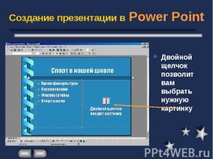 Создание презентации в Power Point Двойной щелчок позволит вам выбрать нужную ка