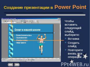 Создание презентации в Power Point Чтобы вставить следующий слайд, выберите: Вст