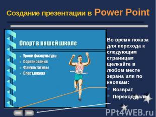 Создание презентации в Power Point Во время показа для перехода к следующим стра