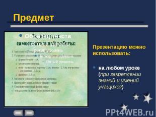 Предмет Презентацию можно использовать: на любом уроке (при закреплении знаний и
