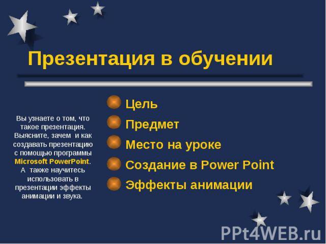 Презентация в обучении Цель Предмет Место на уроке Создание в Power Point Эффекты анимации