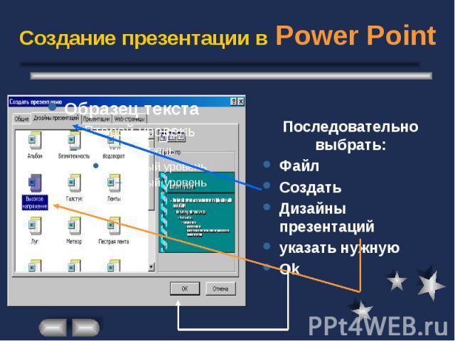 Создание презентации в Power Point Последовательно выбрать: Файл Создать Дизайны презентаций указать нужную Ok