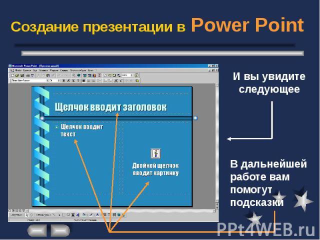 Создание презентации в Power Point И вы увидите следующее В дальнейшей работе вам помогут подсказки