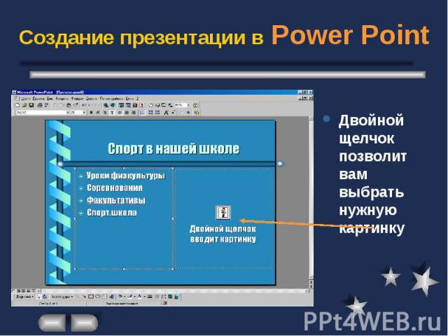 Создание презентации в Power Point Двойной щелчок позволит вам выбрать нужную картинку
