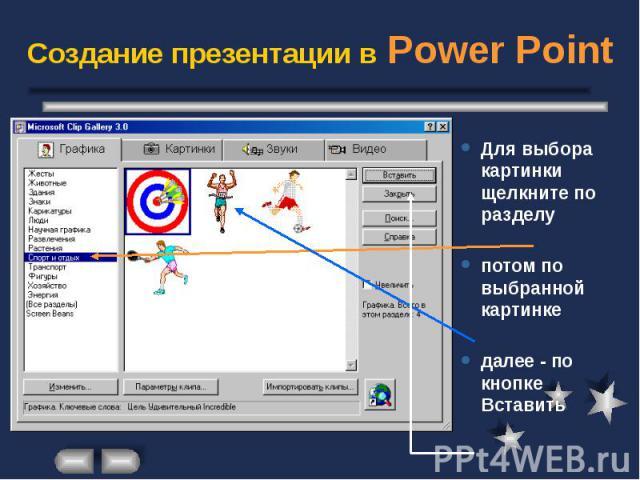 Создание презентации в Power Point Для выбора картинки щелкните по разделу потом по выбранной картинке далее - по кнопке Вставить