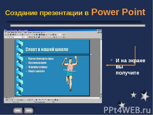 Создание презентации в Power Point И на экране вы получите