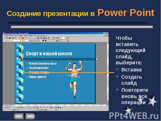 Создание презентации в Power Point Чтобы вставить следующий слайд, выберите: Вставка Создать слайд Повторите вновь все операции