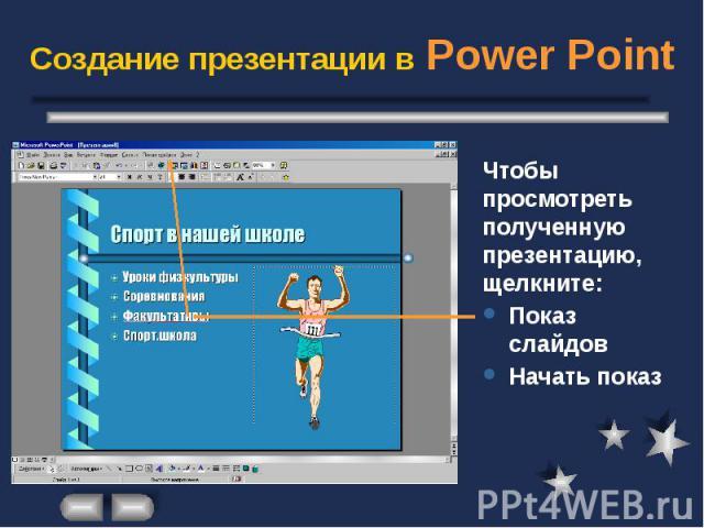 Создание презентации в Power Point Чтобы просмотреть полученную презентацию, щелкните: Показ слайдов Начать показ