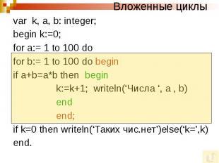 Вложенные циклы var k, a, b: integer; begin k:=0; for a:= 1 to 100 do for b:= 1