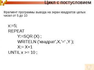 Цикл с постусловием Фрагмент программы вывода на экран квадратов целых чисел от