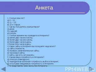 Анкета 1. Сколько вам лет? а) 0 – 10; б) 11 – 15; в) 16 и старше. 2. Где вы поль