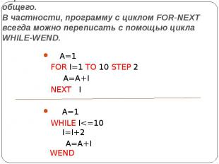 В циклах FOR-NEXT и WHILE-WEND много общего. В частности, программу с циклом FOR