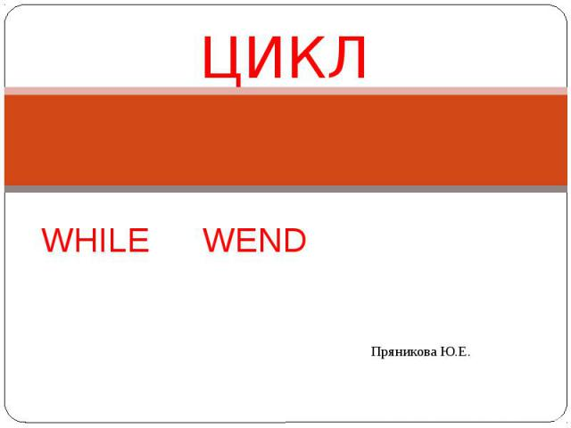 WHILE … WEND ЦИКЛ