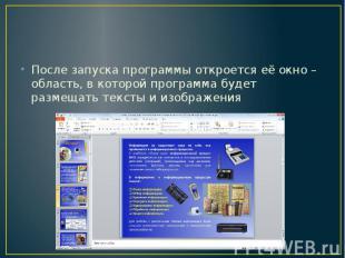 После запуска программы откроется её окно – область, в которой программа будет р