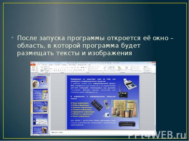 После запуска программы откроется её окно – область, в которой программа будет размещать тексты и изображения