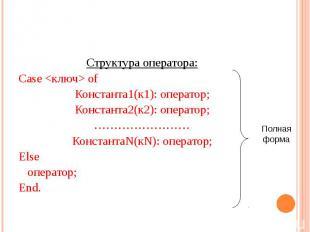 Структура оператора: Структура оператора: Case <ключ> of Константа1(к1): о