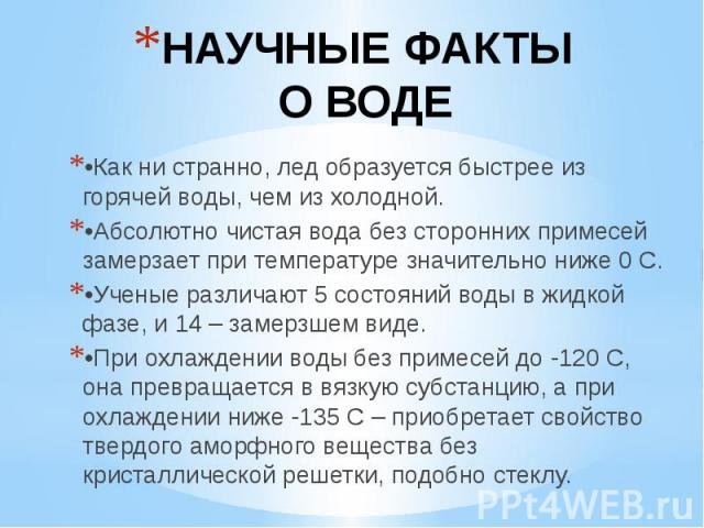 ХИНШТЕЙН, депутат интересные научные тексты для школьников р-н: Красноярск, Емельяновский