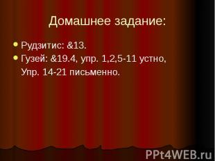 Домашнее задание: Рудзитис: &13. Гузей: &19.4, упр. 1,2,5-11 устно, Упр.