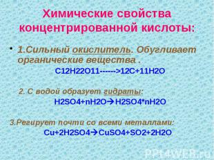 Химические свойства концентрированной кислоты: 1.Сильный окислитель. Обугливает