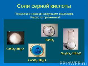 Соли серной кислоты