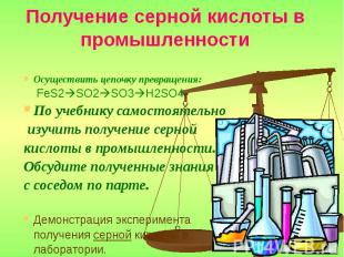 Получение серной кислоты в промышленности Осуществить цепочку превращения: FeS2