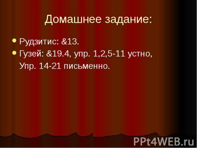 Домашнее задание: Рудзитис: &13. Гузей: &19.4, упр. 1,2,5-11 устно, Упр. 14-21 письменно.