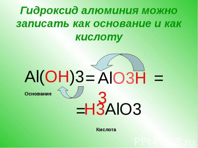 Гидроксид алюминия можно записать как основание и как кислоту