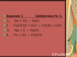 Задание 1 Шифровка № 1. 1. Ba + O2 → BaO&nbs