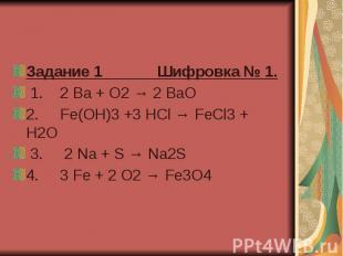 Задание 1 Шифровка № 1. 1.2 Ba + O2 → 2 BaO&