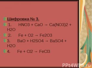 Шифровка № 3. 1. HNO3 + CaO → Ca(NO3)2