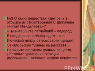 №3 О каких веществах идет речь в отрывке из стихотворения С.Щипачева «Читая Менд