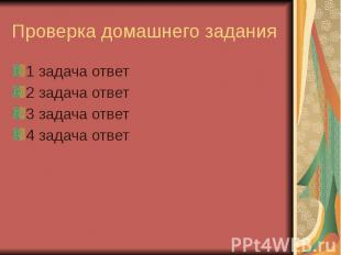 Проверка домашнего задания 1 задача ответ 2 задача ответ 3 задача ответ 4 задача
