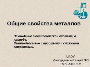 Общие свойства металлов МАОУ Домодедовский лицей №3 Разинькова Н.М.