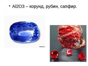 Al2O3 – корунд, рубин, сапфир. Al2O3 – корунд, рубин, сапфир.