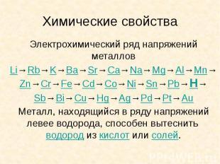 Химические свойства Электрохимический ряд напряжений металлов Li→Rb→K→Ba→Sr→Ca→N