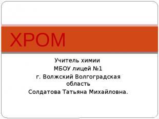ХРОМ Учитель химии МБОУ лицей №1 г. Волжский Волгоградская область Солдатова Тат