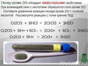Оксид хрома (III) обладает амфотерными свойствами Оксид хрома (III) обладает амф