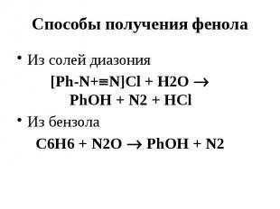 Способы получения фенола Из солей диазония [Ph-N+ N]Cl + Н2О PhOH + N2 + НCl Из