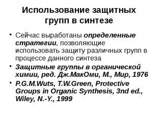 Использование защитных групп в синтезе Сейчас выработаны определенные стратегии,