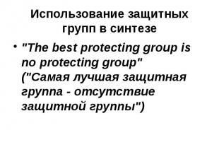 """Использование защитных групп в синтезе """"The best protecting group is no pro"""