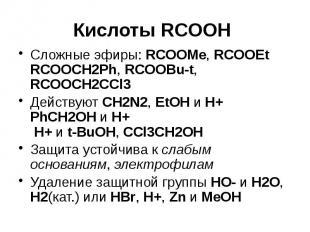 Кислоты RCOOH Сложные эфиры: RCOOMe, RCOOEt RCOOCH2Ph, RCOOBu-t, RCOOCH2CCl3 Дей