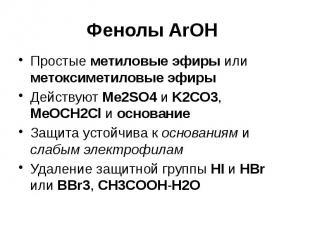 Фенолы ArOH Простые метиловые эфиры или метоксиметиловые эфиры Действуют Me2SO4