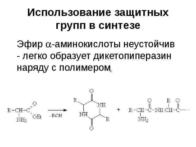 Использование защитных групп в синтезе