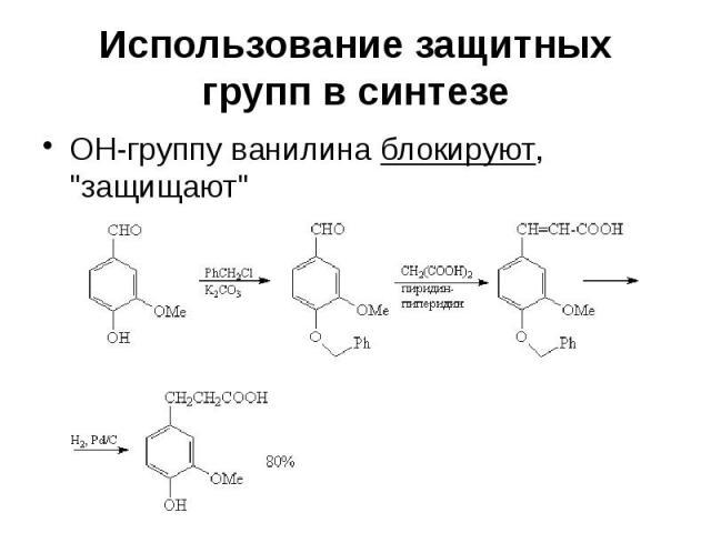 """Использование защитных групп в синтезе ОН-группу ванилина блокируют, """"защищают"""""""