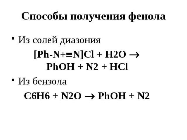 Способы получения фенола Из солей диазония [Ph-N+ N]Cl + Н2О PhOH + N2 + НCl Из бензола C6H6 + N2O PhOH + N2