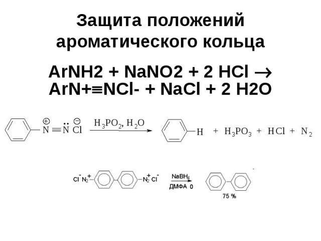 Защита положений ароматического кольца ArNH2 + NaNO2 + 2 HCl ArN+ NCl- + NaCl + 2 H2O