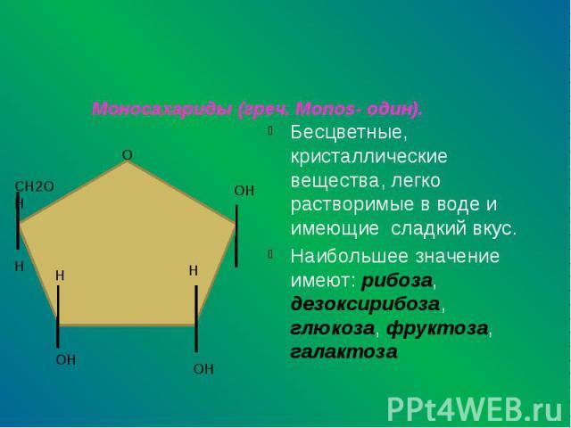 Моносахариды (греч. Monos- один).