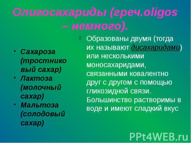 Олигосахариды (греч.oligos – немного). Сахароза (тростниковый сахар) Лактоза (молочный сахар) Мальтоза (солодовый сахар)