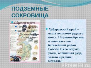 ПОДЗЕМНЫЕ СОКРОВИЩА Хабаровский край – часть великого рудного пояса. По разнообр