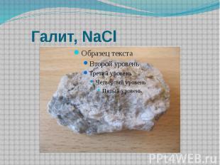 Галит, NaCl